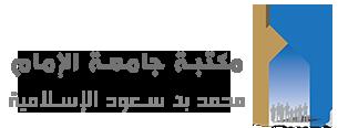 مكتبة جامعة الإمام الإلكترونية